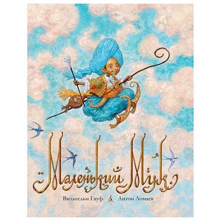 Книга Махаон Маленький Мук