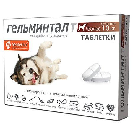 Антигельминтик для собак Гельминтал более 10кг 2шт