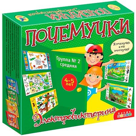 Электровикторина для детей Дрофа-Медиа Почемучки 4-5 лет 3854