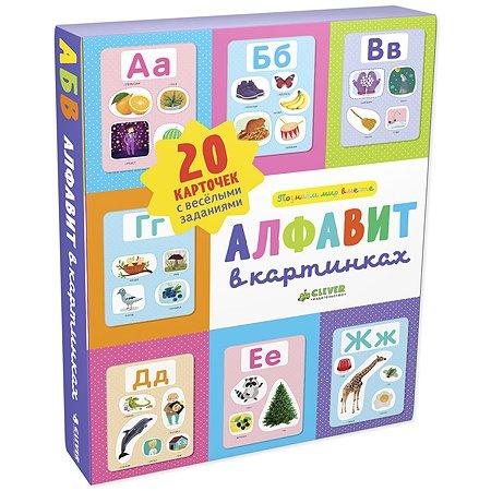 Книга Clever Познаем мир вместе Алфавит в картинках