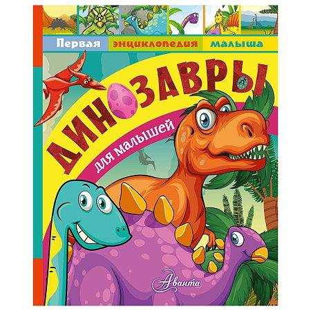 Энциклопедия АСТ Динозавры для малышей