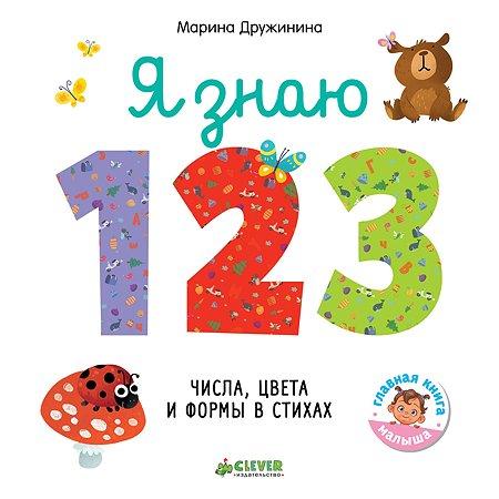 Книга Clever Познаем мир вместе Я знаю 1 2 3 Числа цвета и формы в стихах