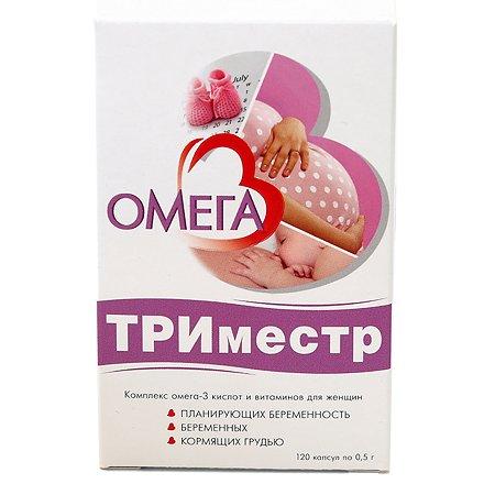 Биологически активная добавка Экко Плюс Омега-3 Триместр для беременных и кормящих 120капсул