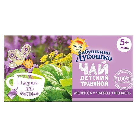 Чай Бабушкино лукошко мелиса-чабрец-фенхель 20г с 5месяцев