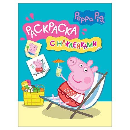 Раскраска с наклейками Росмэн Свинка Пеппа.  (синяя)