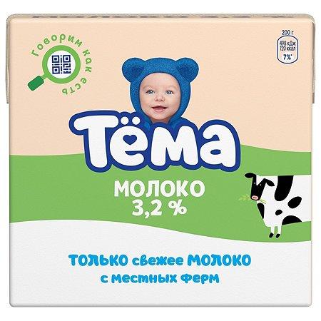 Молоко детское Тёма питьевое ультрапастеризованное с кальцием 3,2% 500 мл