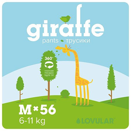 Подгузники-трусики LOVULAR Giraffe M 6-10кг 56шт