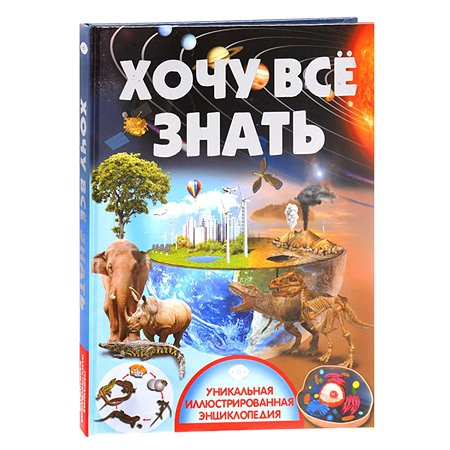 Книга АСТ Хочу всё знать