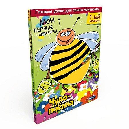 Мои первые шедевры Умница (книги) Чудо - пчелка (к)
