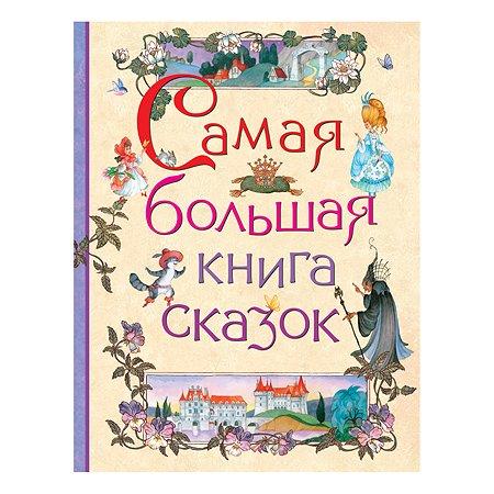 Книга Росмэн Самая большая книга сказок