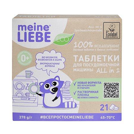 Таблетки для посудомоечной машины Meine Liebe 21шт ML32224
