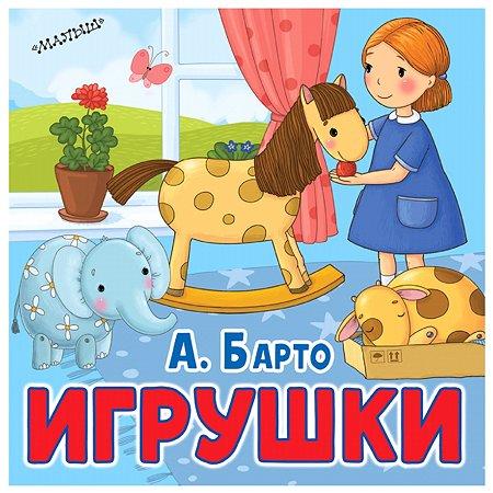 Книга АСТ Игрушки