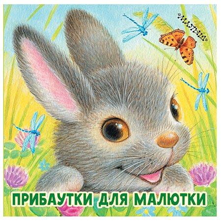 Книга АСТ Прибаутки для малютки