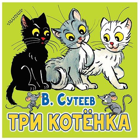 Книга АСТ Три котёнка