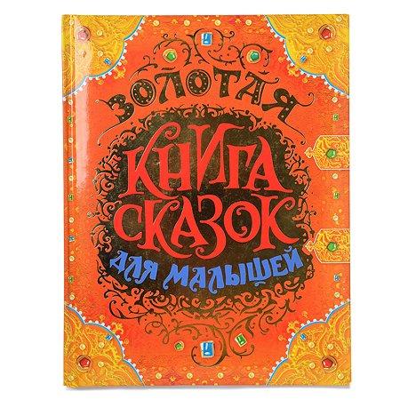 Книга Росмэн Золотая книга сказок для малышей (премиум)