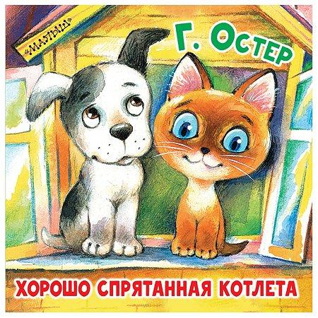 Книга АСТ Хорошо спрятанная котлета