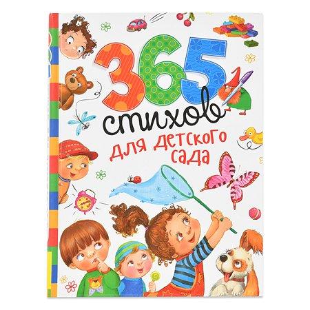 Книга Росмэн 365 стихов для детского сада
