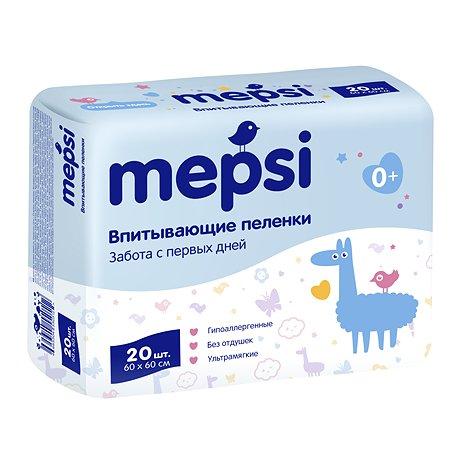 Пеленки впитывающие Mepsi 60*60 20шт
