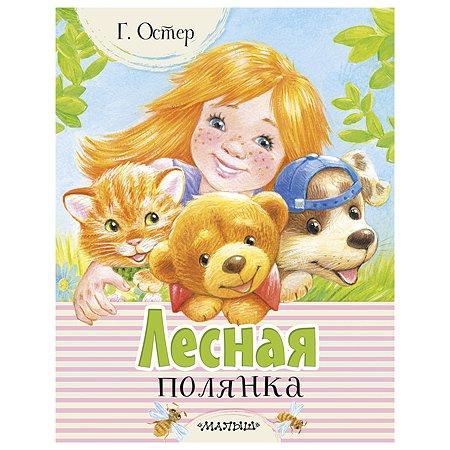 Книга АСТ Лесная полянка