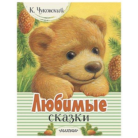 Книга АСТ Любимые сказки