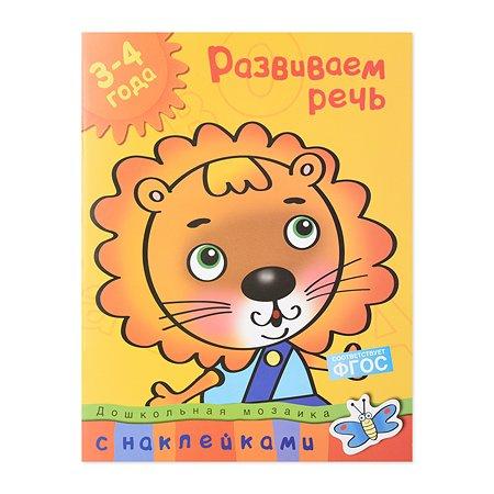 Книга Махаон Развиваем речь 3-4 года Земцова О.Н.