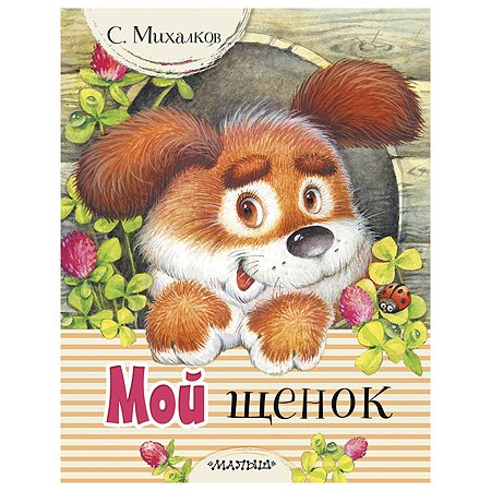 Книга АСТ Мой щенок