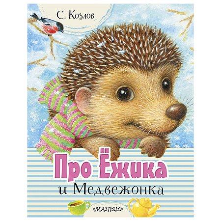 Книга АСТ Про Ёжика и Медвежонка
