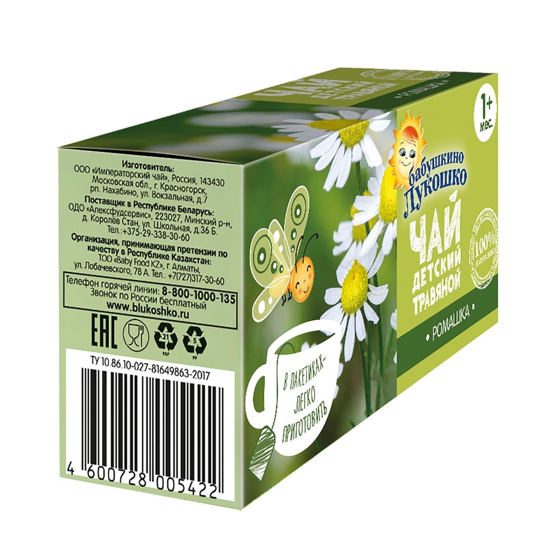 чай бабушкино лукошко цена