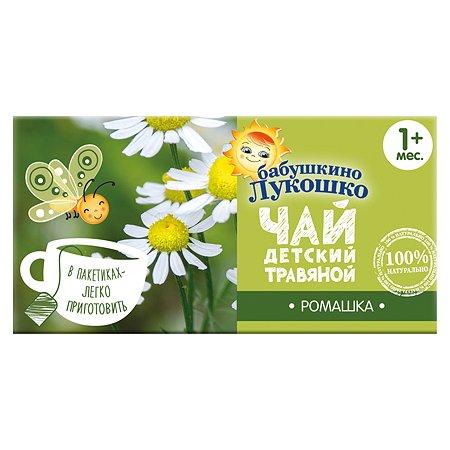 Чай Бабушкино лукошко ромашка 20г с 1месяца