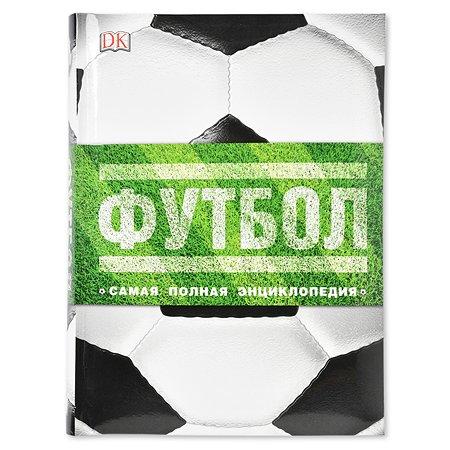 Книга Росмэн Футбол. Самая полная энциклопедия