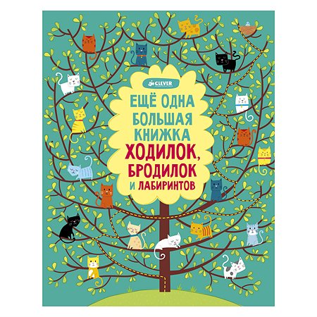 Кроссворды и головоломки Clever Еще одна большая книжка ходилок, бродилок