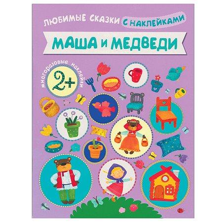 Книжка с наклейками Мозаика-Синтез Маша и медведи