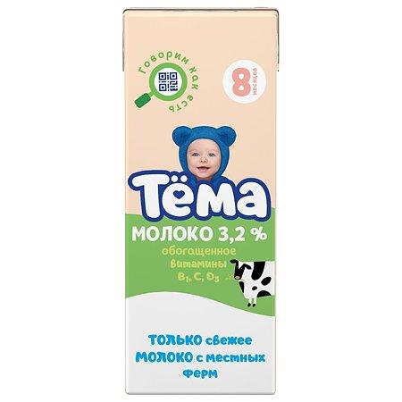 Молоко детское Тёма ультрапастеризованное  обогащенное витаминами 3,2% с 8 мес.200 мл