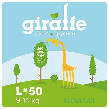 Подгузники-трусики LOVULAR Giraffe L 9-14кг 50шт