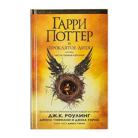 Книга Махаон Гарри Поттер и проклятое дитя