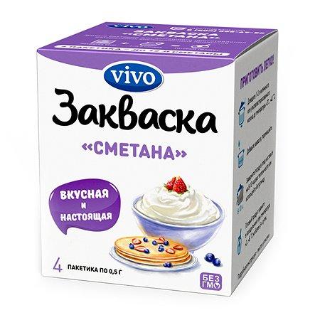 Закваска бактериальная Vivo сметана 4*0.5г