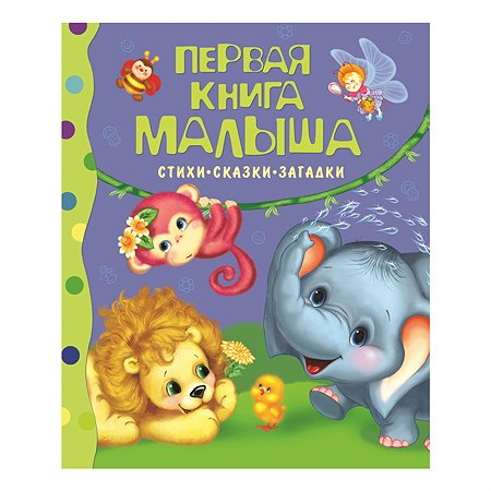 Книга Росмэн Первая книга малыша. Стихи, сказки, зага