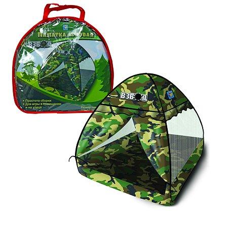 Палатка-домик Взвод 1TOY Взвод