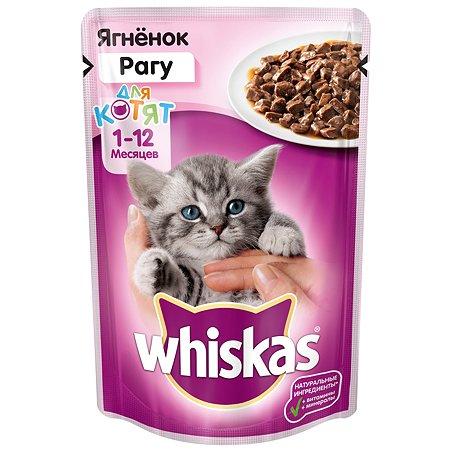 Корм влажный для котят Whiskas 85г рагу с ягненком пауч