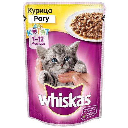 Корм влажный для котят Whiskas 85г рагу с курицей пауч