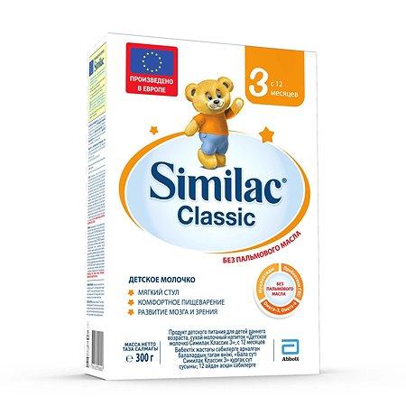 Молочко Similac Классик 3 300г с 12месяцев