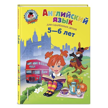 Книга Эксмо Английский язык для детей 5-6 лет