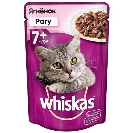 Корм влажный для кошек Whiskas 85г рагу с ягненком для пожилых пауч