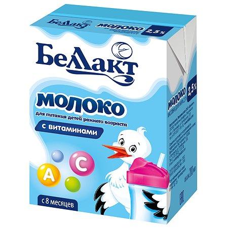 Молоко Беллакт питьевое 2.5% 200мл с 8месяцев