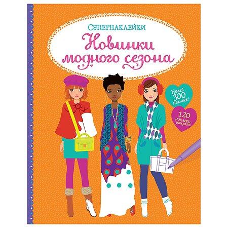 Книга Махаон Новинки модного сезона Супернаклейки