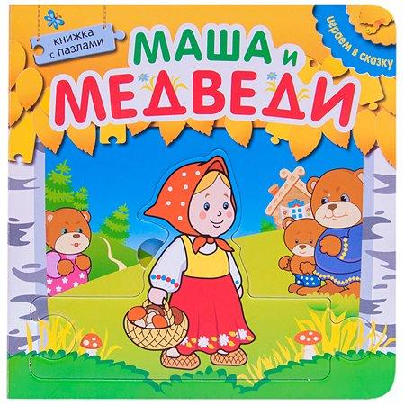 Книжка с пазлами Мозаика-Синтез Маша и медведи