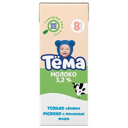 Молоко детское Тёма питьевое ультрапастеризованное  3,2% с 8 мес.200 мл.