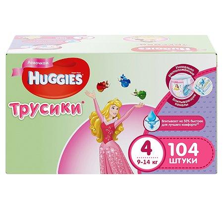 Подгузники-трусики для девочек Huggies Disney Box 9-14кг 104шт