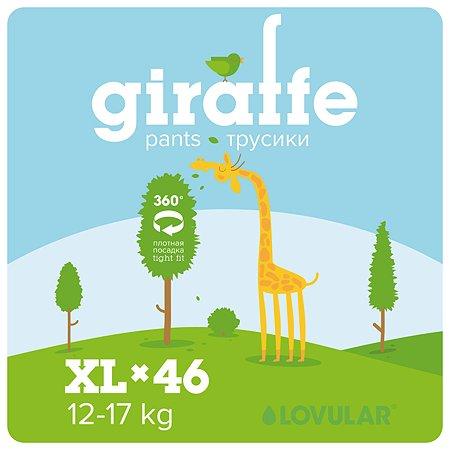 Подгузники-трусики LOVULAR Giraffe XL 12-17кг 46шт