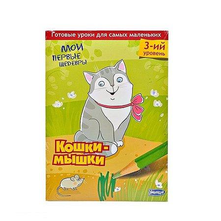 Мои первые шедевры Умница (книги) Кошки - мышки